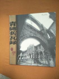 重庆南岸青砖旧瓦录