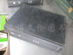 药局 1960年1-6期【6期合售 日文版 16开精装合订本】