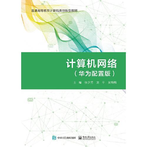 计算机网络(华为配置版)