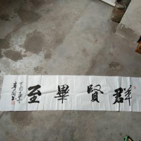 邵春兰 书法; 群...137x34