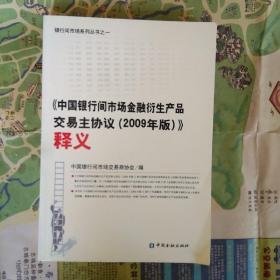《中国银行间市场金融衍生产品主协议(2009年版)》释义