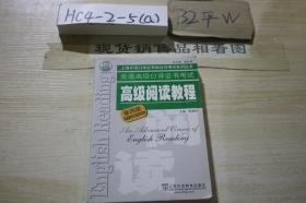 英语高级口译证书考试:高级阅读教程 第四版