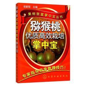 猕猴桃优质高效栽培掌中宝 果树致富掌中宝丛书 安新哲 猕猴桃种