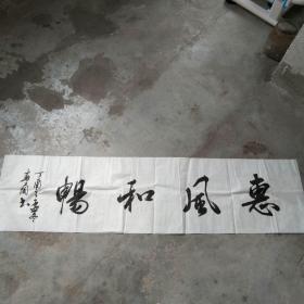 邵春兰 书法; 惠...137x34