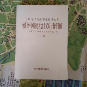 于明涛、吕培俭、郭振乾、李金华论建设中国特色社会主义审计监督制度(上册)