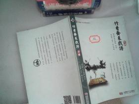 竹香斋象戏谱详解
