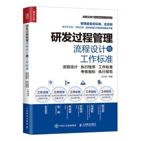研发过程管理流程设计与工作标准