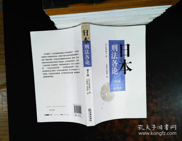日本刑法各论(第6版)