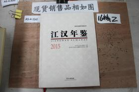 江汉年鉴2015
