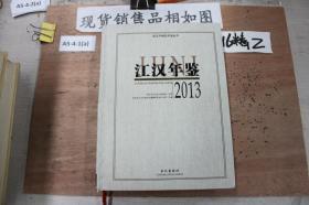 江汉年鉴2013