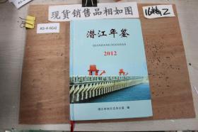 潜江年鉴2012