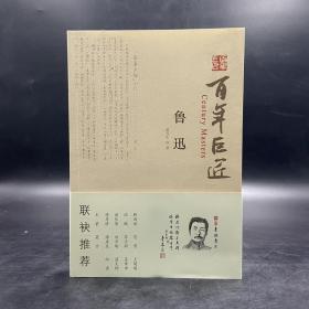 黄乔生签名钤印《百年巨匠:鲁迅》(锁线胶订)