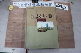 江汉年鉴2007