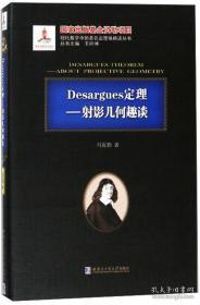 Desargues定理:射影几何趣谈/现代数学中的著名定理纵横谈丛书