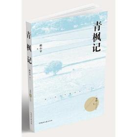 青枫记(梦圆二〇二〇丛书)