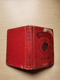 1953年:中国人民解放军防空学校首届党代表大会纪念册