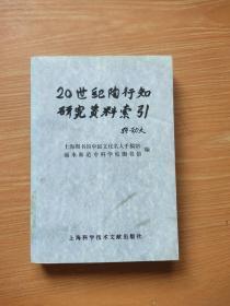 20世纪陶行知研究资料索引