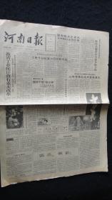 【报纸】河南日报 1992年2月16日【本报今日4版齐全】【我省工业统计将有重大改革】【醒来,铜陵】【封丘县戚城乡经济发展前景广阔】