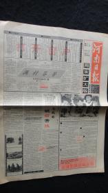【报纸】河南日报 周末扩大版 1992年2月15日【本报今日4版齐全】【史来贺旧闻新作二题】【南极的酸甜苦辣】【公司里的白领女性】【著名华人科学家李政道、杨振宁、李远哲掠影】