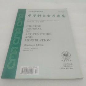 中华针灸电子杂志  2012年10月第1卷第2期