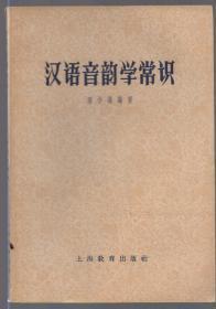 《汉语音韵学常识》【品如图】