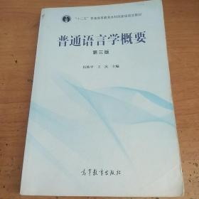 """普通语言学概要(第3版)/""""十二五""""普通高等教育本科国家级规划教材"""