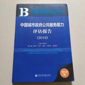 中国城市政府公共服务能力评估报告(2016)