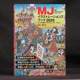 日本原版现货  MJ ILLUSTRATION BOOK 2020- MJ 2020 插画年鉴