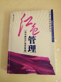 红色管理 向中国共产党学管理