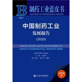 制药工业蓝皮书:中国制药工业发展报告(2020)