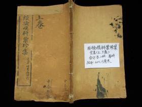 中医古籍老医书 经验喉科紫珍集 全套上下卷