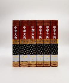 中华大典  语言文字典  文字分典