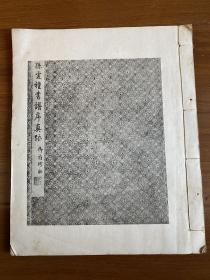 民国二十年白宣纸珂罗版《孙虔礼书谱序真迹御府珍秘》大开本:36厘米X29.5厘米