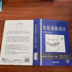 国际信息工程先进技术译丛:光机系统设计(原书第3版)