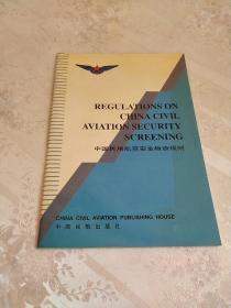 中国民用航空安全检查规则(中英文对照)