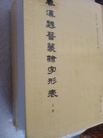 秦汉魏晋篆隶字形表(全2册)