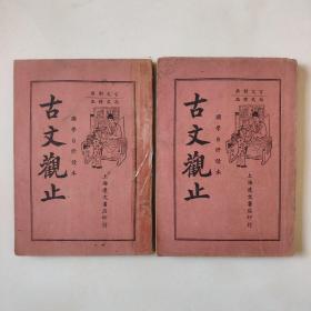 《古文观止》 国学自修读本(第一册第二册)新式标点、言文对照 民国上海达文书店印行