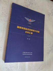 国家民用航空空保审计依据文件汇编(第一版)