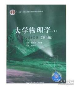 大学物理学上册 第5五版