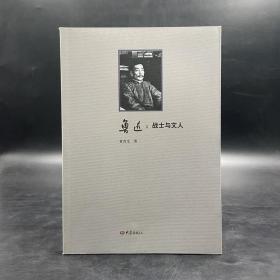 黄乔生签名钤印 《鲁迅:战士与文人》