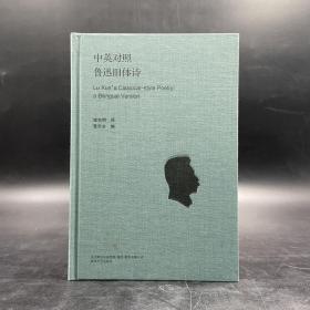 黄乔生签名钤印《中英对照鲁迅旧体诗》(布面精装,一版一印)