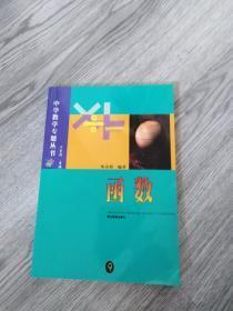 函数  中学数学专题丛书