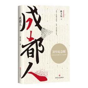 成都人 9787541151866 林文询 四川文艺出版社