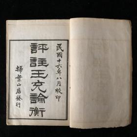 少见《评注王冲论衡》三十卷,一函八册全,民国十六年(1927)扫叶山房石印