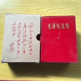 毛泽东选集 (全一册)红塑皮版.(护套 带林题).64开.品相好.【a--11】
