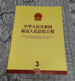 中华人民共和国最高人民法院公报2020年第3期