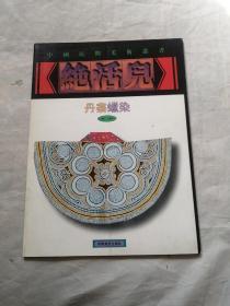 中国民间美术丛书 绝活儿 丹寨蜡染