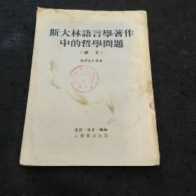 斯大林语言学著作中的哲学问题(续集)(1955年1版1印)