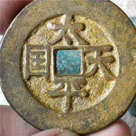 古钱币 鎏金 太平天国  把 玩 鉴赏收藏,