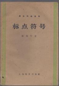 《标点符号》汉语知识讲话(语法部分)1958年版【有阅读勾画。品如图】